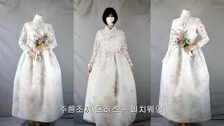 주름조끼 드레스 - 피치웨딩 , 디자인 생활한복 북촌자…
