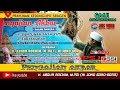 Download LIVE PENGAJIAN AKBAR KI JOKO GORO-GORO// EMJI SOUND SYSTEM(DEWA TECH)//JMS VIDEO HD