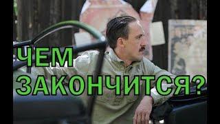 Чем закончатся заключительные серии сериала Ростов?