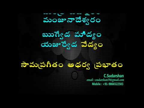Maha Prana Deepam - Full Karaoke - Sri Manjunatha