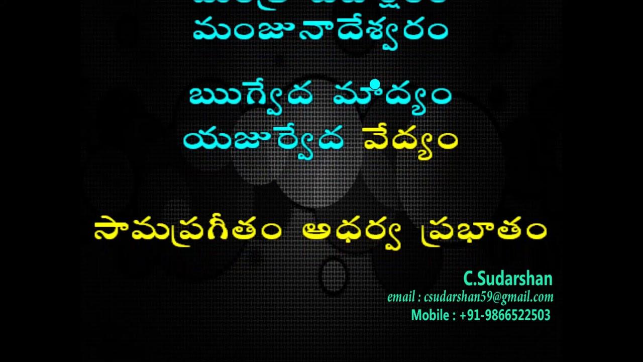 Om mahaprana deepam lyrics in telugu download sights + sounds.