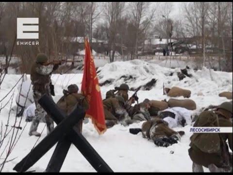 В Лесосибирске реконструировали бой, в котором погиб Герой Советского Союза Ефим Белинский