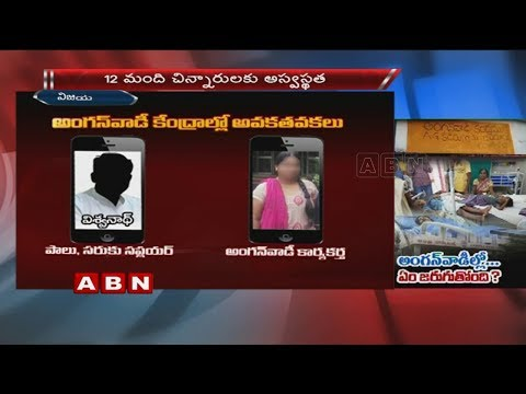 Anganwadi Scam In Vijayawada | Milk Contractor & Anganwadi Centre Worker Audio Tape leaked