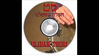 סט חפלה מזרחית נוסטלגית - Eliran Tsori