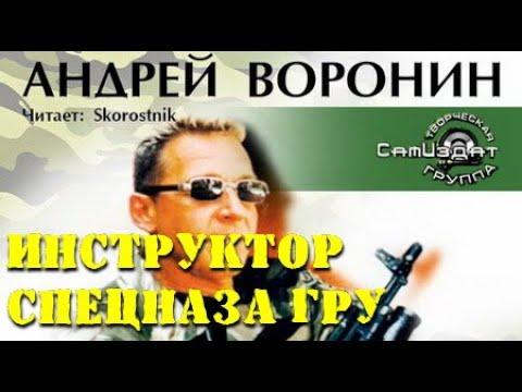 Андрей Воронин. Инструктор спецназа ГРУ 1