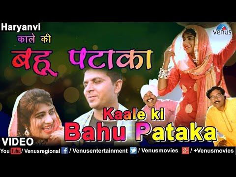 काले की बहू पटाका | Kaale Ki Bahu Pataka | Latest Haryanvi Songs Haryanavi 2017 | Sonika Singh