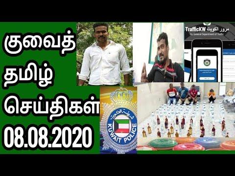 Kuwait Tamil News | Kuwait Breaking News | JAFFNA TAMIL TV | Kuwait ThreeStage Expats