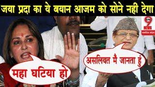 JAYA PRADA ने AZAM KHAN की फिर से उड़ाई धज्ज़ियां... | Jaya Prada Targets Azam Khan