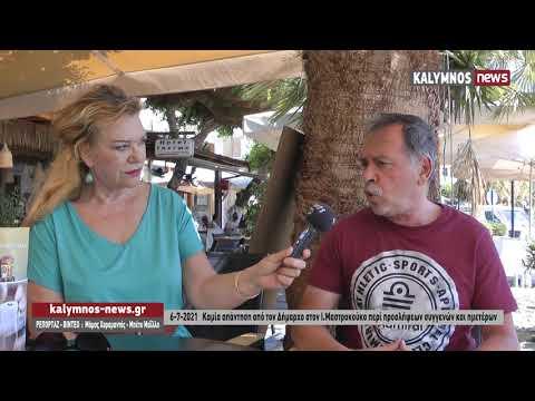 6-7-2021 Καμία απάντηση από τον Δήμαρχο στον Ι.Μαστροκούκο περί προσλήψεων συγγενών και ημετέρων
