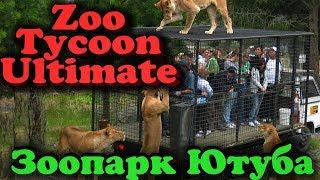 Настоящий Зоопарк Ютуба - Zoo Tycoon: Ultimate