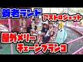 岐阜県の養老ランドで遊んできたよ~屋外メリ-/チェ-ンブランコ/アストロジェット…