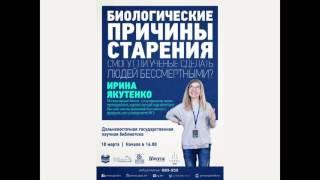 Ирина Якутенко. Биологические причины старения. Persona Grata Хабаровск