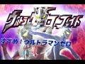 【UItraman Zero】すすめ!ウルトラマンゼロ&ボイジャー