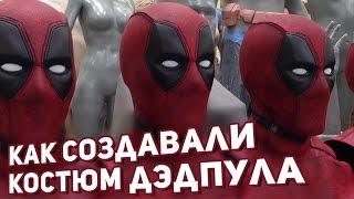 Download Дэдпул. Как создавали костюм и маску Дэдпула/Deadpool Mp3 and Videos