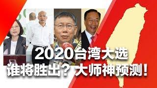 2020台湾大选,蔡英文、韩国瑜、柯文哲以及郭台铭,谁将胜出? 大师神预测!