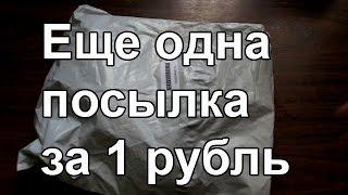 Посылка за один рубль с banggood