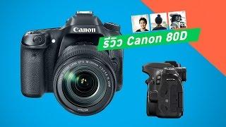 รีวิว Canon EOS 80D กล้องในฝันของชาวแคนอน
