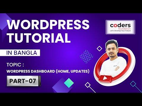 WordPress Bangla Tutorial [#7] WordPress Dashboard (Home, Updates) thumbnail