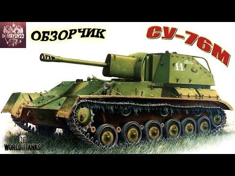 World of Tanks   Обзорчик ПТ-САУ СУ-76М