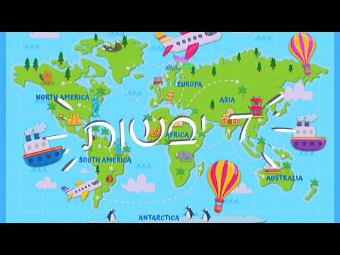 כדור הארץ לילדים קצת ידע כללי לילדים 🌍 כדור הארץ, 7 יבשות, מדינות, אטרקציות ומקומות שכדאי להכיר