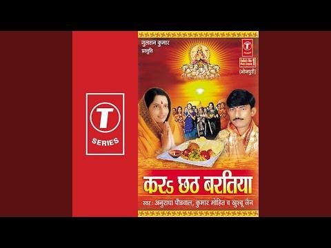 Ugg Ho Suraj Dev