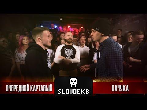 SLOVO: ОЧЕРЕДНОЙ КАРТАВЫЙ vs ПАЧУКА   ЕКАТЕРИНБУРГ