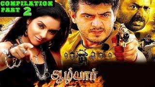 Aalwar   Tamil Movie   Compilation Part 2   Ajith Kumar   Asin   Keerthi Chawla   Vivek   Lal