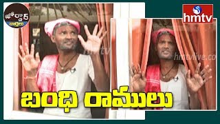 బంధి రాములు || Village Ramulu Comedy || Jordar News | hmtv