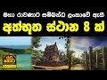 Mysterious Places in Sri lanka - ලංකාවේ ඇති අත්භූත ස්ථාන