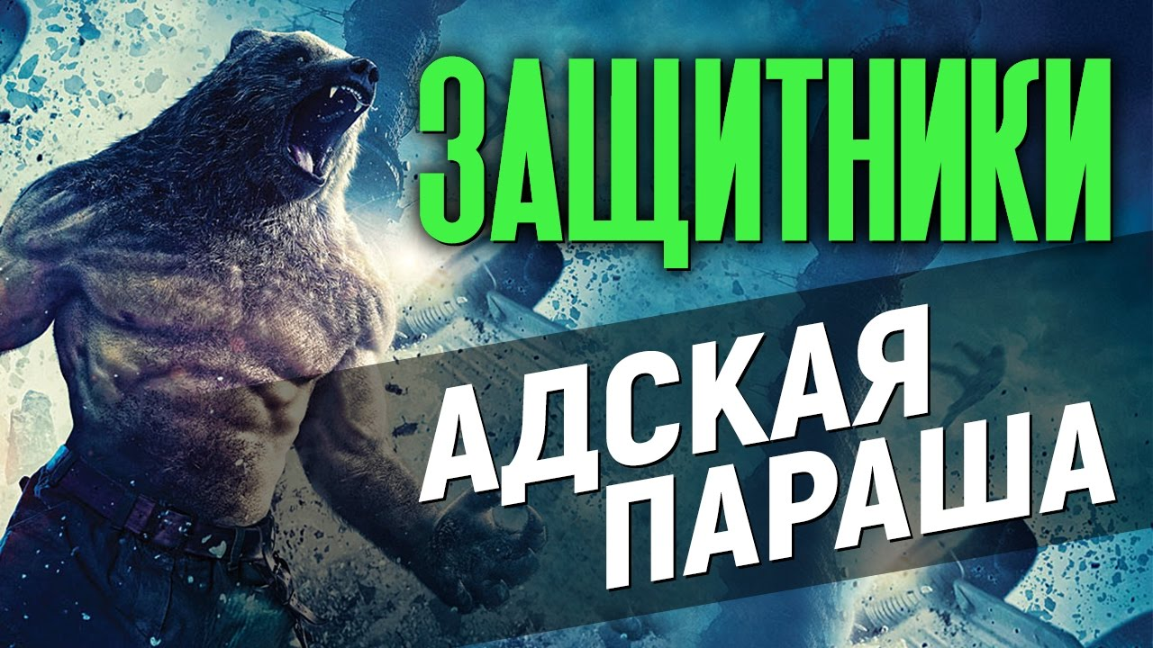 ЗАЩИТНИКИ - САМЫЙ КОНЧЕНЫЙ СУПЕРГЕРОЙСКИЙ ФИЛЬМ! (обзор)