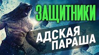 ЗАЩИТНИКИ   САМЫЙ КОНЧЕНЫЙ СУПЕРГЕРОЙСКИЙ ФИЛЬМ! (обзор)