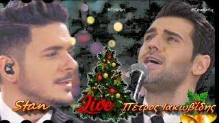 Πέτρος Ιακωβίδης - Stan ● Εορταστικό live στην Νυρεμβέργη ● Χριστούγεννα 2018