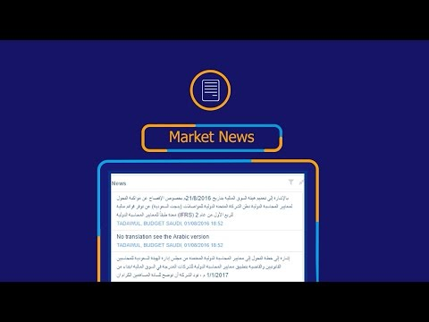 Discover the ultimate desktop trading platform eBrokerPLUS from Emirates NBD Securities