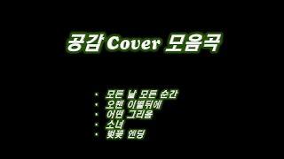 오박's cover 모음곡_1탄_대박,노래,음악,뮤직