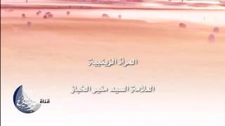المرأة الزينبية   السيد منير الخباز