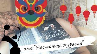 Vlog читаем вместе НАСЛЕДНИЦУ ЖУРАВЛЯ
