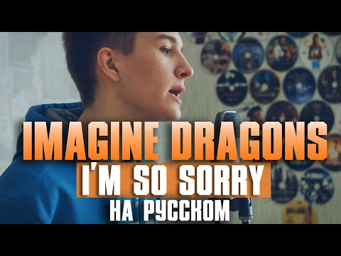 На русском: Imagine Dragons — I'm So Sorry (Acoustic Cover)