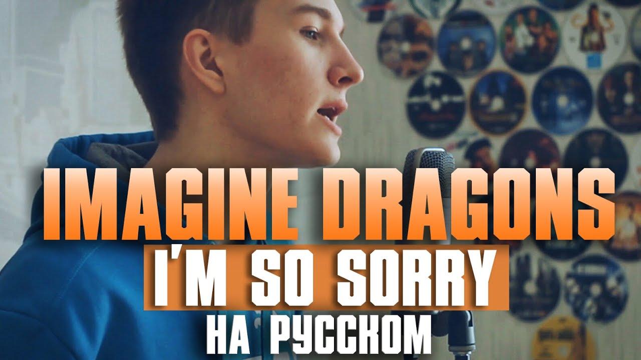 Транскрипция песни i'm so sorry imagine dragons | transkriptsiya.