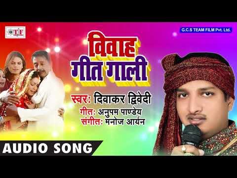 Diwakar Dwivedi  शुभ विवाह गीत 2018 - कवने नगरीय से अइले बरतिया - आप सब विवाह गीत जरूर सुने