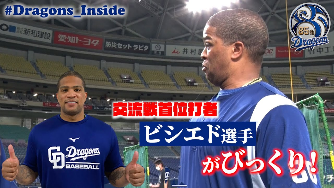 【 #Dragons_Inside 】 #ビシエド 選手 おめでとう!El Tanque ¡Felicidades!(フェリシダーデス)