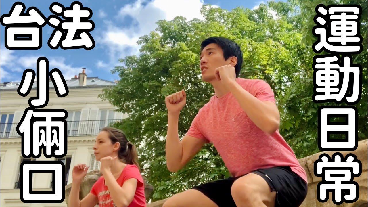 【台法小倆口】我們的運動日常:巴黎 路跑 深蹲 ♡ International Couple, Our Workout Routine, Run and Squat in Paris