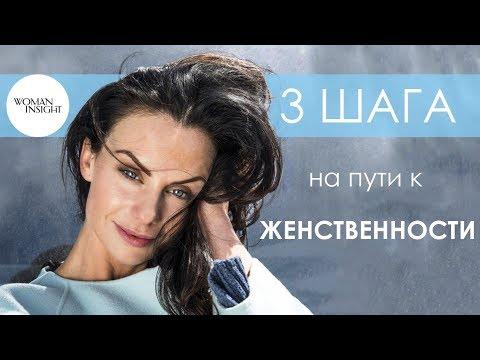 3 ШАГА на пути к ЖЕНСТВЕННОСТИ | Вебинар Светланы Керимовой