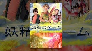 妖精のゲーム (字幕版) thumbnail