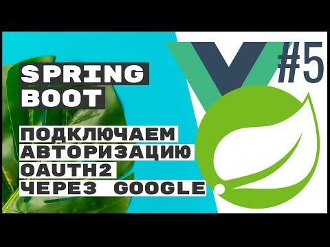 Подключаем Spring Security и OAuth2. Spring Boot REST