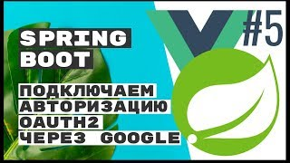 Подключаем Spring Security и oAuth2. Spring Boot REST