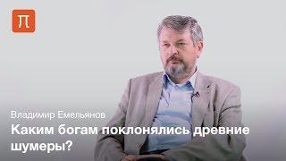 Шумерская культура — Владимир Емельянов / ПостНаука