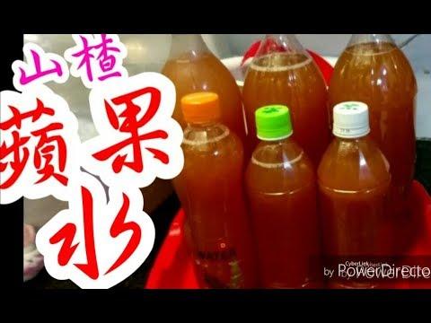 山楂蘋果😋 開胃消滯👍 消暑飲品( 適合家庭煮法)