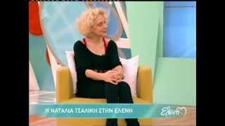 Η Ναταλία Τσαλίκη στην Ελένη
