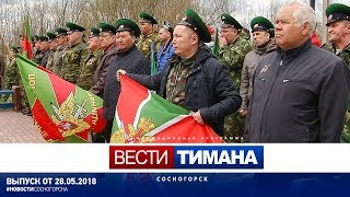 ✳ Вести Тимана. Сосногорск | 28.05.2018