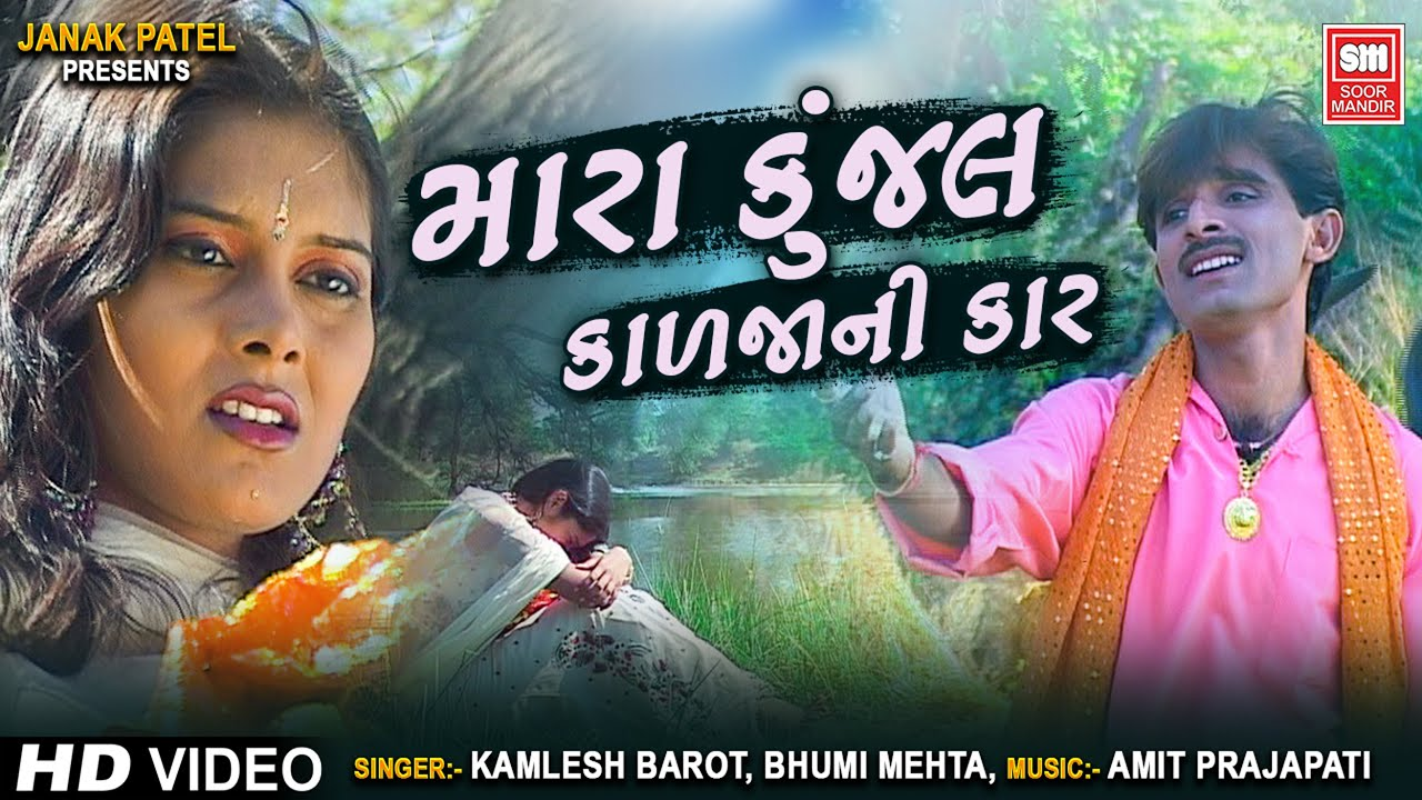 Kamlesh Barot - Gujarati Bewafa Song - Mari Kunjal Kadja Ni Kor